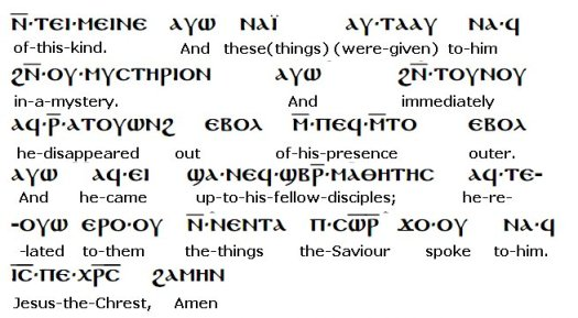 Portion of the Coptic text of the Gospel of Thomas with English interlinear translation.